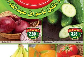 عروض العثيم حسومات مهرجان الطازج