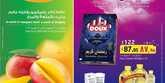 عروض لولو الرياض كتيب التوفير