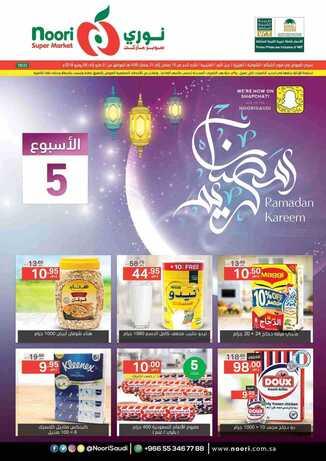 عروض نوري عروض التوفير مع رمضان