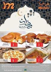 عروض مرحبا متعة سوق رمضان