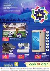 عروض لولو الرياض عيد مبارك