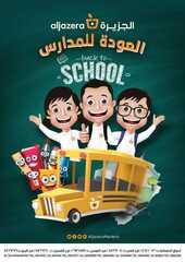 عروض اسواق الجزيرة عيد العودة الى المدرسة