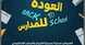 عروض المنيع العودة الى المدرسة