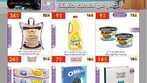 عروض الدانوب الدمام اسبوع العودة للمدارس