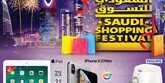 عروض كارفور المهرجان السعودي للتسوق