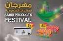 عروض المزرعة الغربية مهرجان المنتجات السعودية