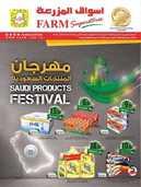 عروض المزرعة الشرقية المنتجات السعودية