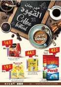 عروض الدانوب جدة مهرجان القهوة