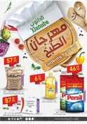 عروض الدانوب الرياض مهرجان الطبخ