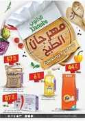 عروض الدانوب خميس مشيط عروض مهرجان الطبخ
