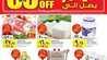 عروض لولو الاحساء انخفاض كبير للاسعار