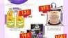 عروض الدانوب خميس مشيط مجلة رمضان