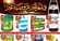 عروض العثيم قبل شهر رمضان