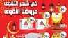 عروض المرزعة الشرقية رمضان كريم