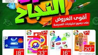 عروض هايبر بنده تخفيضات اسبوعية مذهلة 22/8/2019