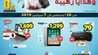 عروض اكسايت العودة الى المدراس 26/8/2019