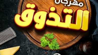 عروض بنده السعودية النشرة الاسبوعية 5/9/2019