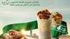 عروض مطاعم عالخفيف عروض اليوم الوطني 89