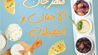 عروض المزرعة الغربية مهرجان الاجبان والمقبلات 12/9/2019