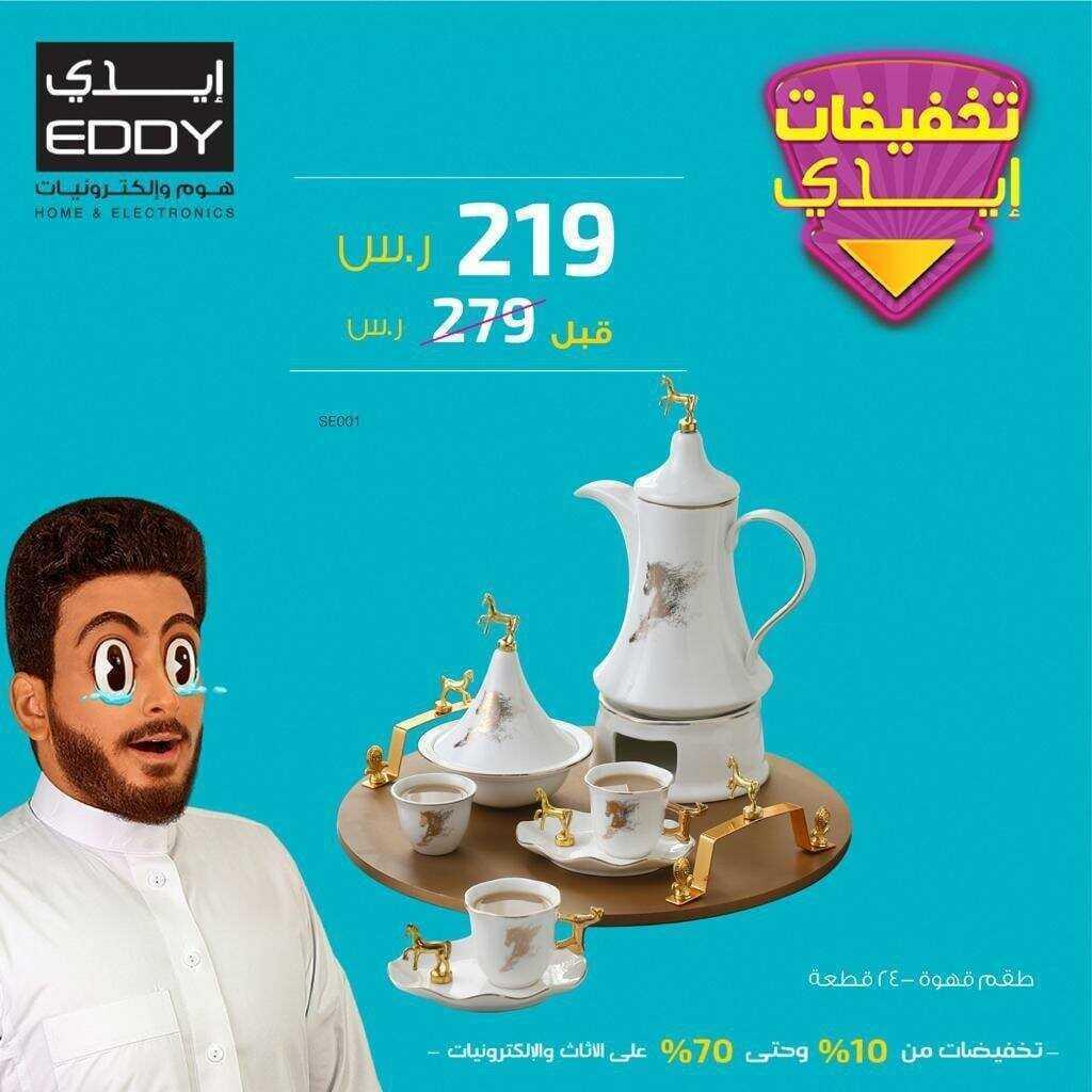صورة عروض ايدي الرياض اليوم الأثنين 26 أكتوبر 2020 الموافق 9 ربيع الأول 1442 عروض الخريف